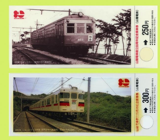 山陽電車創立80年 その2.jpg