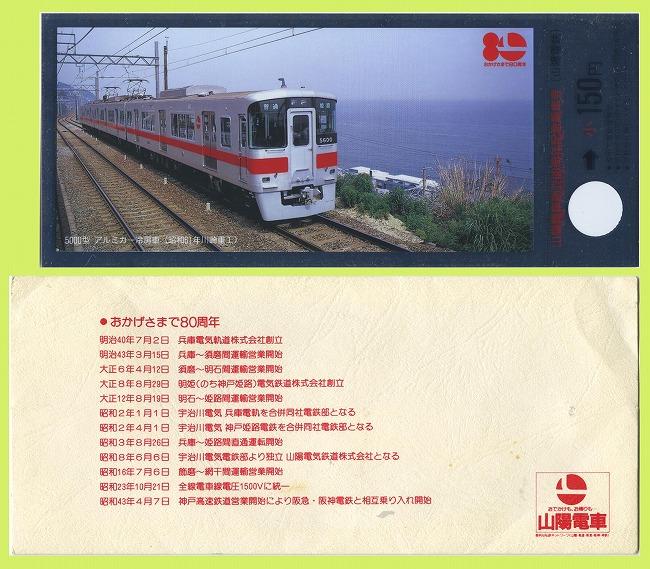 山陽電車創立80年 その3.jpg