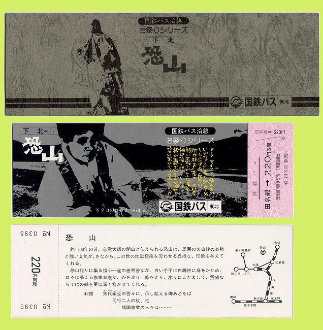 恐山 記念1.jpg