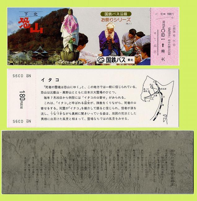 恐山 記念2.jpg