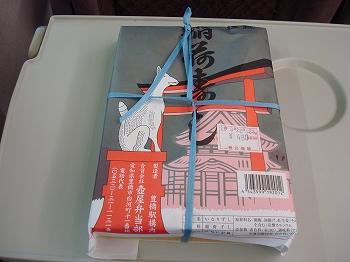 稲荷寿司.jpg