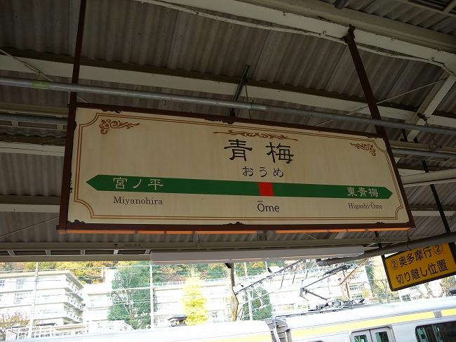 駅名標.jpg