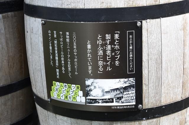 16札幌ビール博物館.jpg