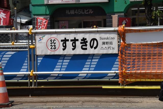 17札幌市電_R.JPG