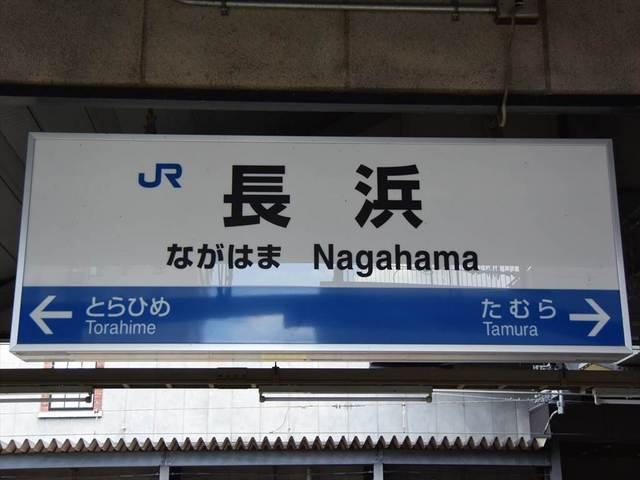 1長浜_R.JPG