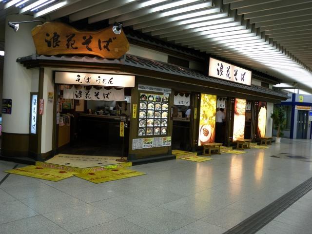 6新大阪駅そば.jpg