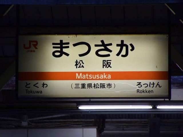 9松阪_R.JPG