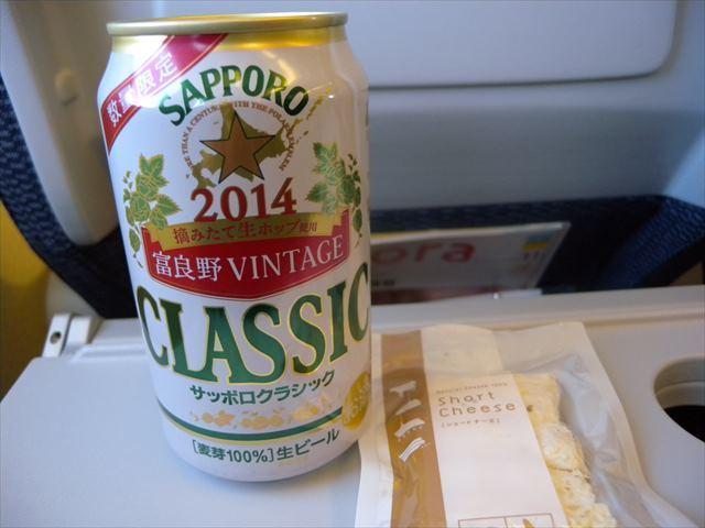 Classic富良野_R.JPG