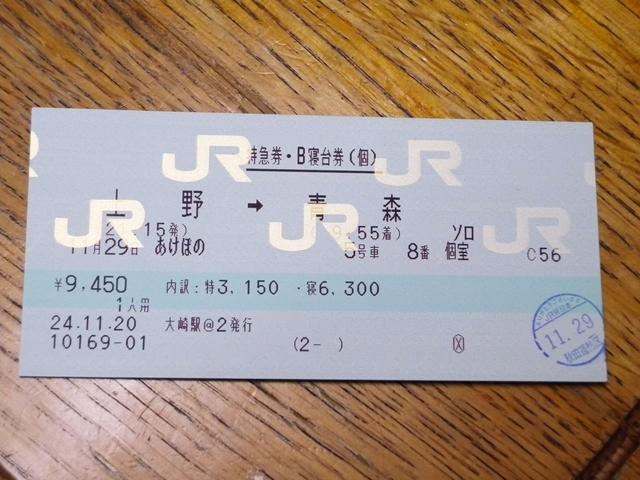 あけぼの とっきゅうけん_R.jpg