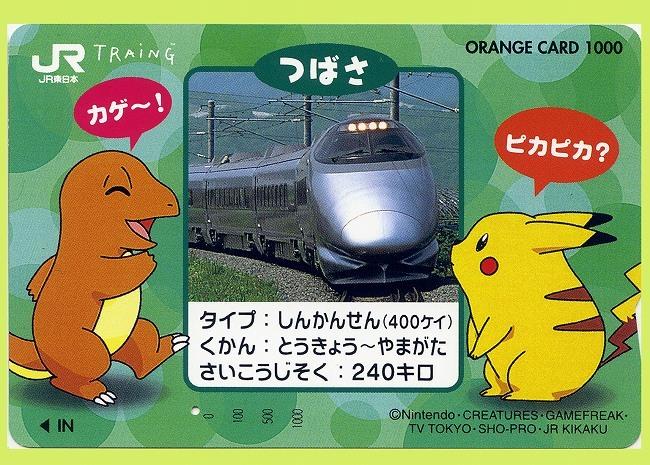 つばさカード.jpg