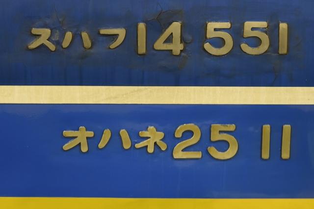 はまなす3・2号車_R.jpg