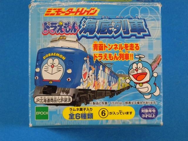 ドラえもん海底列車 3.jpg