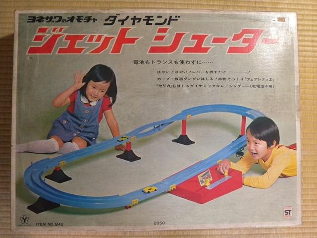ヨネザワ ジェットシューター 1.jpg