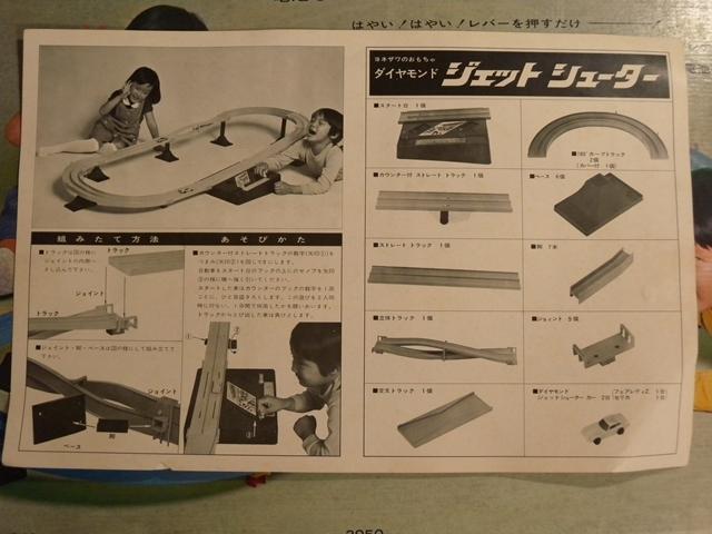 ヨネザワ ジェットシューター 4.jpg
