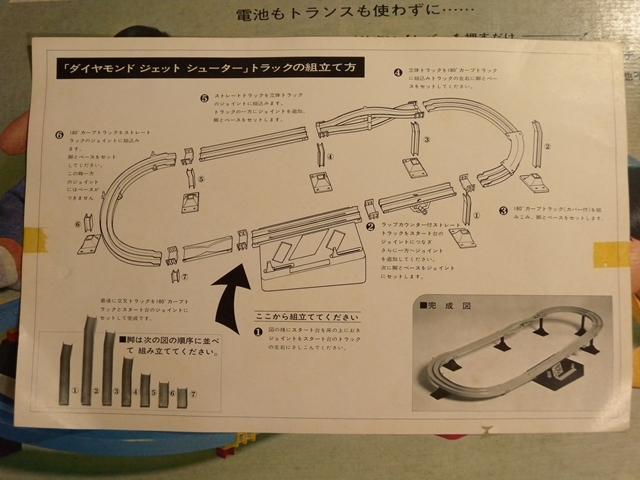 ヨネザワ ジェットシューター 5.jpg