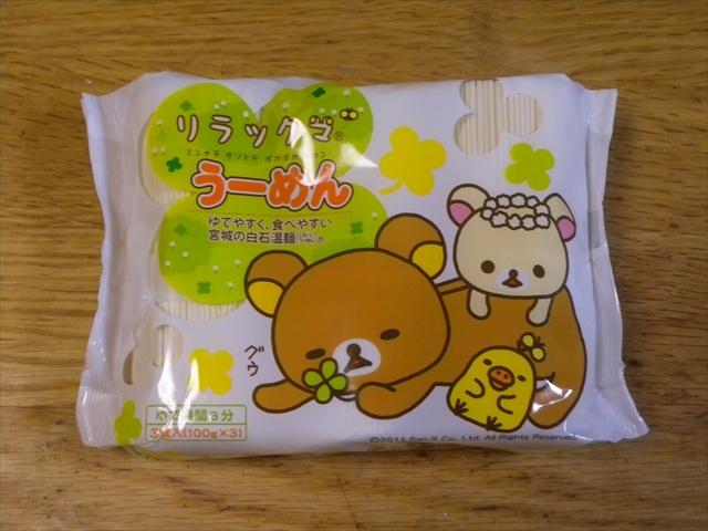 リラックマ温麺1_R.JPG