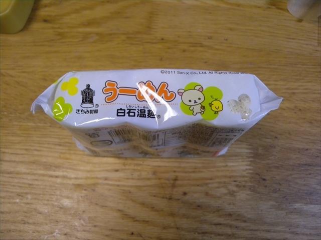 リラックマ温麺4_R.JPG