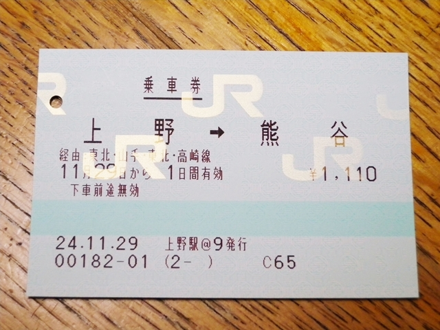 上野→高崎_R.jpg