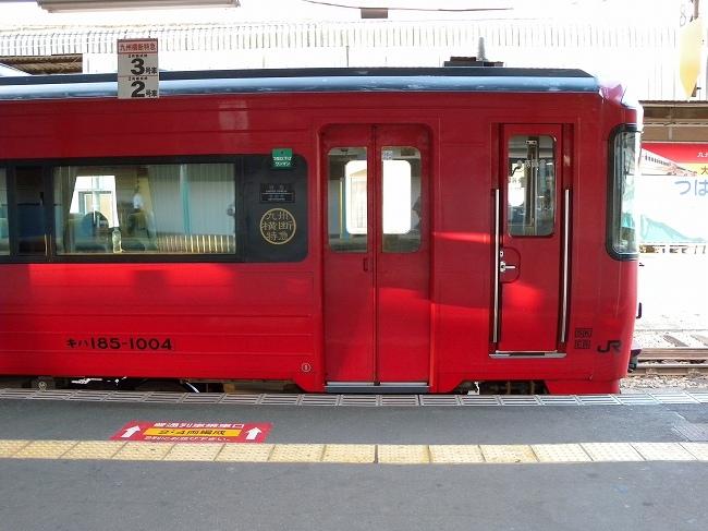 九州横断特急2.jpg