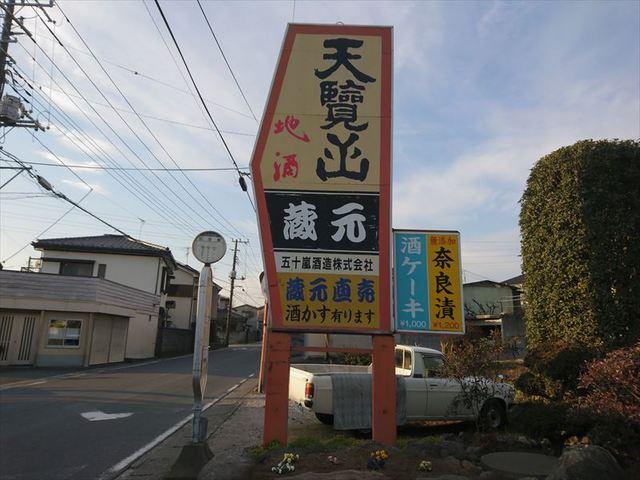 五十嵐酒造 1.JPG