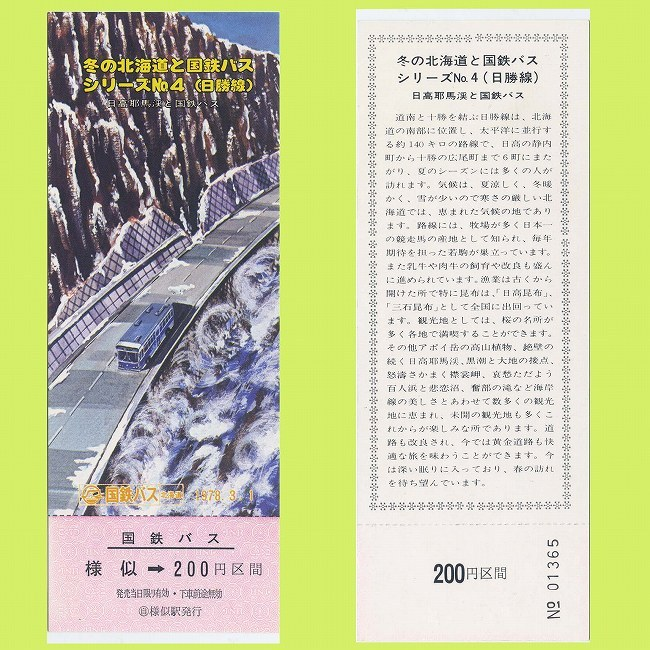 冬北海道バス4.jpg