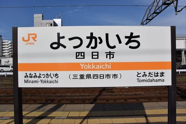 四日市駅1.JPG