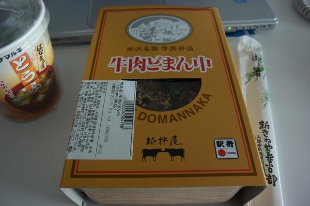 牛肉どまんなか1.jpg