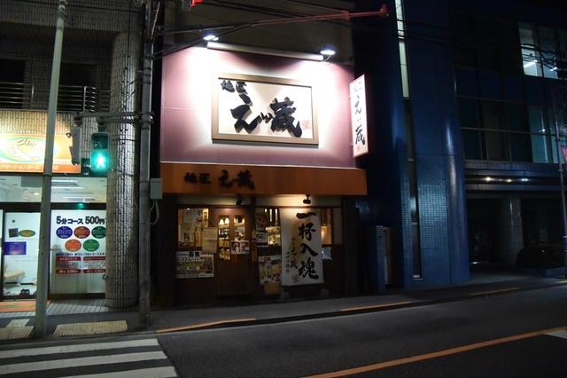田無 えい蔵1.jpg