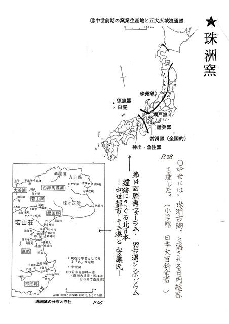 相内 珠洲壺3_R.jpg
