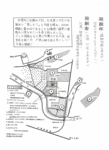 相内 珠洲壺5 2_R.jpg