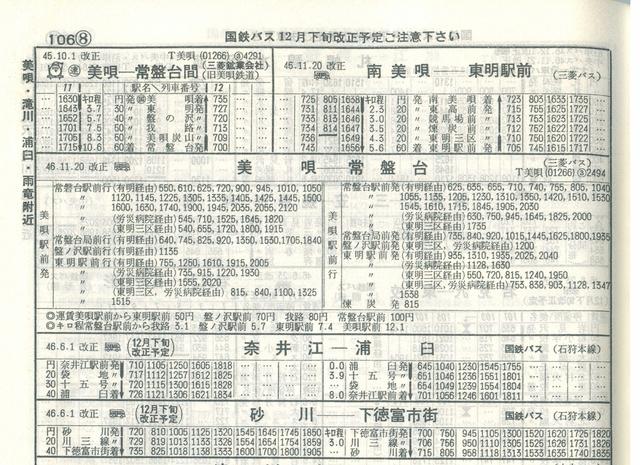 美唄鉄道 72 1_R.jpg