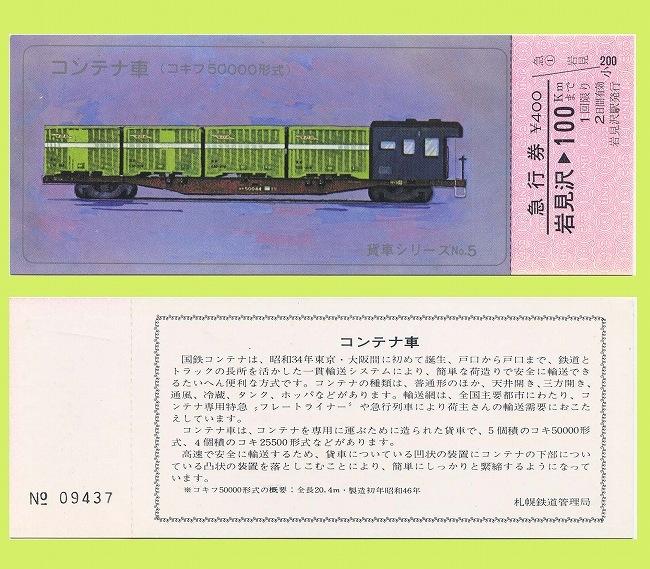 貨車5.jpg