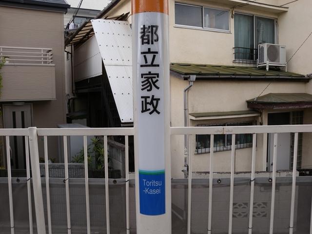 都立家政 駅名標 漢字_R.jpg