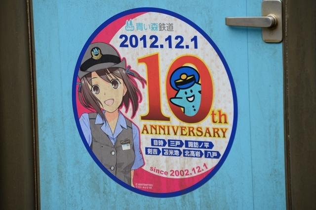 青い森鉄道_R.jpg