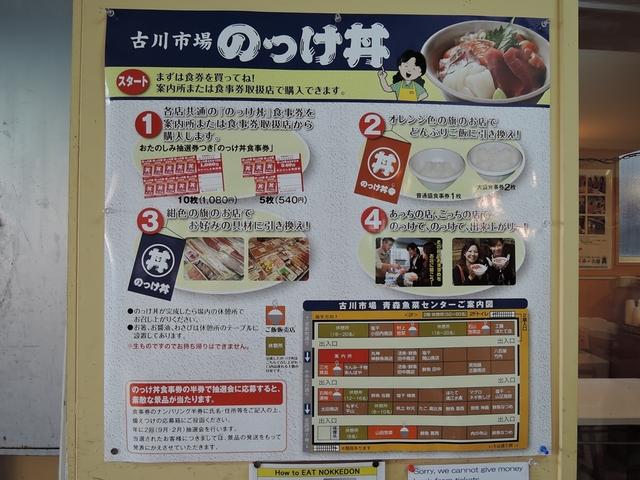 青森魚菜センター のっけ丼2_R.jpg