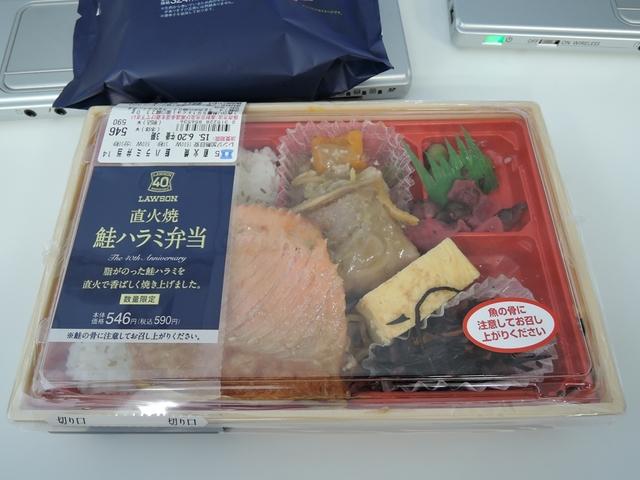 鮭ハラミ弁当1_R.jpg