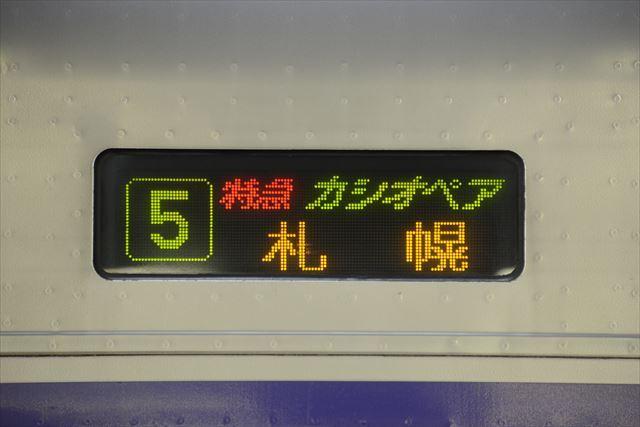 19 札幌駅にて_R.JPG