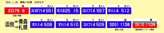 2015.1.28 はまなす 編成_R.jpg