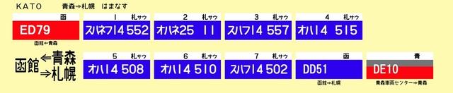 KATO はまなす 編成_R.jpg