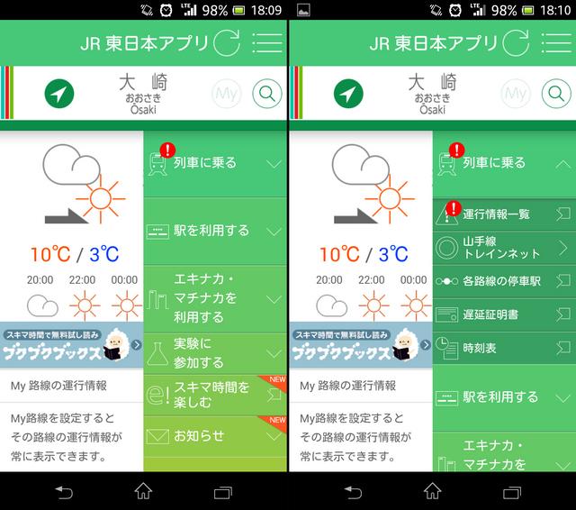 JR東日本アプリ.jpg