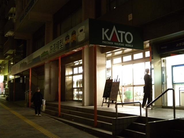 KATO 7_R.jpg