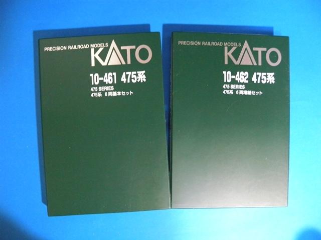 KATO 9_R.jpg