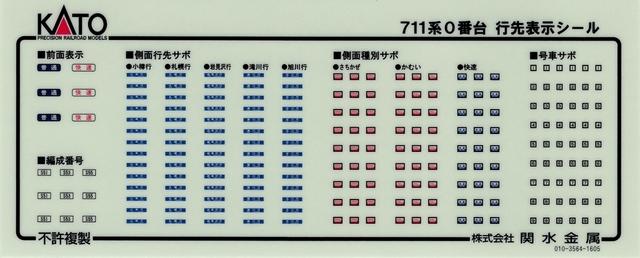 KATO711シール_R.jpg