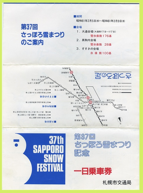 '86 札幌雪祭り.jpg
