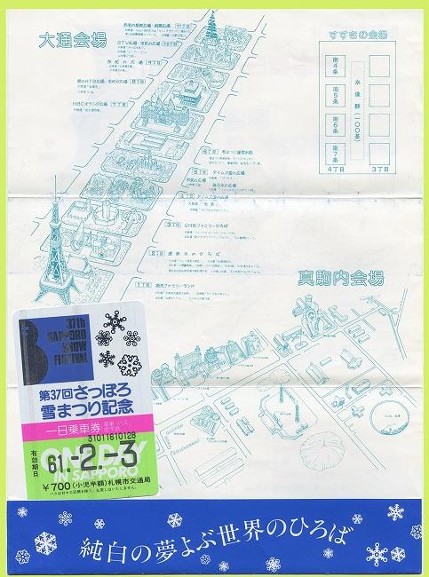 '86 札幌雪祭り 2.jpg