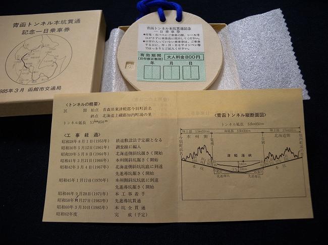 青函トンネル 市交通局 2.jpg