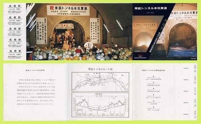 青函トンネル貫通.jpg