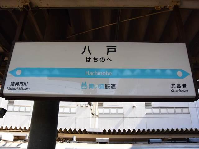 5八戸_R.JPG
