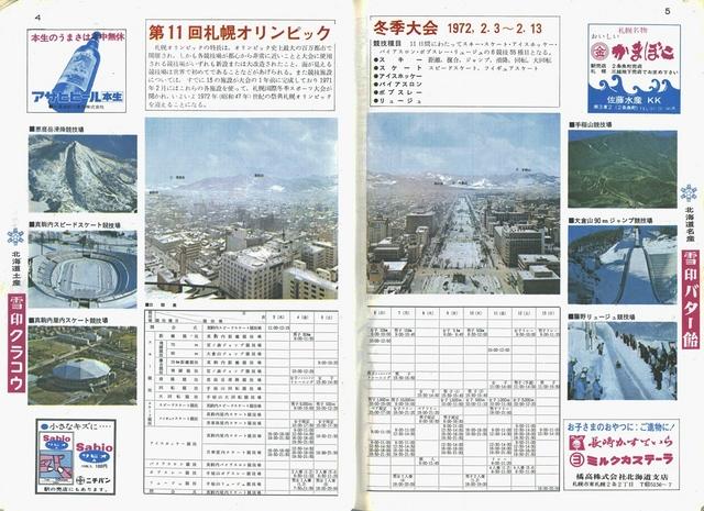 72 1時刻表 札幌オリンピック_R.jpg