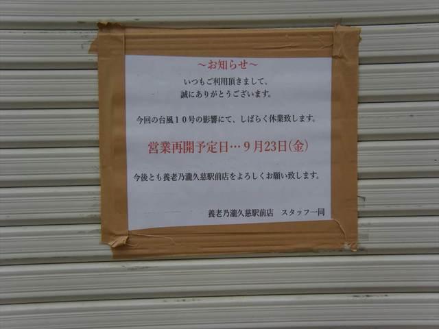 7久慈_R.JPG